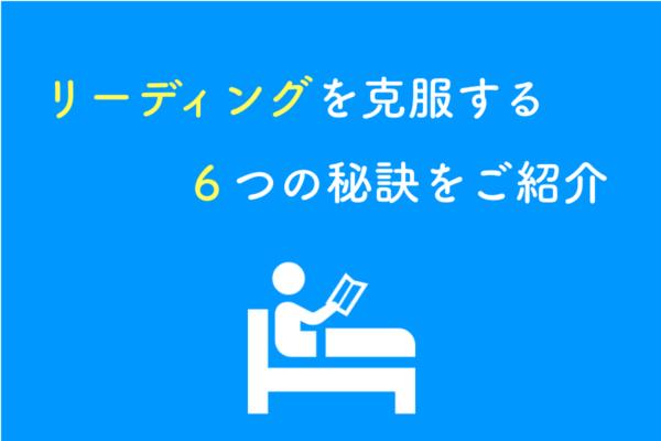 ベッドで本を読むアイコン